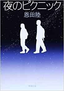 【ネタばれ無しレビュー】夜のピクニック/恩田陸 <第二回本屋大賞受賞作 説明不要の名作!>