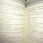 三木聡さんのプロット