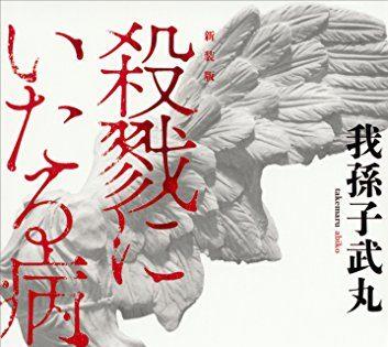 【ネタバレ無しレビュー】殺戮にいたる病/我孫子武丸 <叙述トリックものの最高傑作!驚きたい人におすすめ>