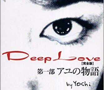 【懐かし小説列伝②】Deep Love / yoshi 携帯小説の元祖!270万部売れた、死にすぎる女子高生たちの物語