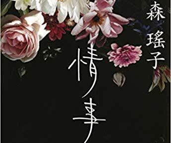 【不定期連載!】オレの、私の、思い入れのある作家さんを紹介!③ 森瑤子さん by文学ピアノレディ編