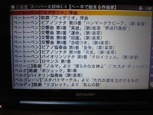 電子辞書の音楽