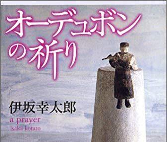 【ネタバレ無しレビュー】オーデュボンの祈り / 伊坂幸太郎 予言するカカシはなぜ殺された…?