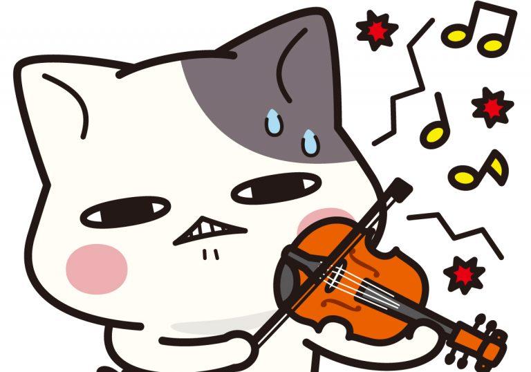 バイオリンが下手な猫