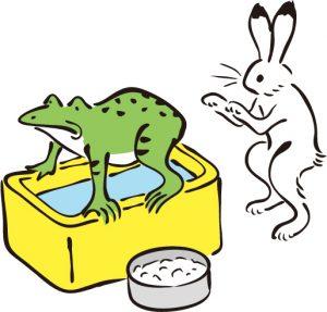 カエルとウサギの風呂