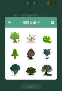 Forest プレイ画面1