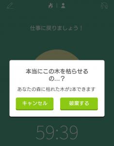 forest プレイ画面3